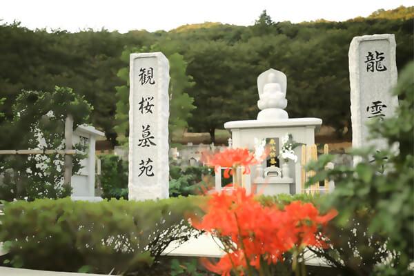 龍雲寺永代供養